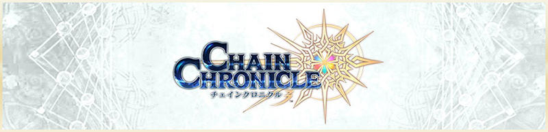 800_chainchronicle3.jpg