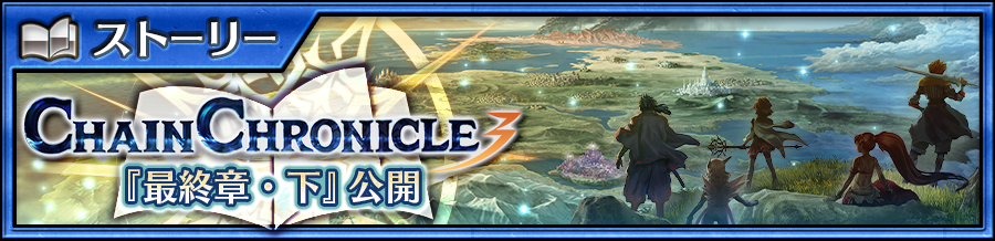CHAIN CHRONICLE3 最終章・下
